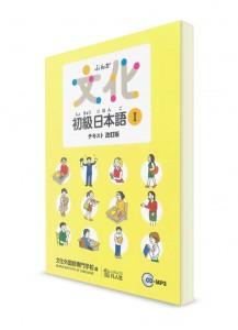 Bunka: учебник японского языка для начинающих. Ч.1 [новое издание]