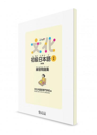 Bunka: японский язык для начинающих. Ч.1. Рабочая тетрадь [новое издание]