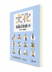 Bunka: учебник японского языка для начинающих. Ч.2 [новое издание]