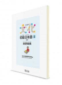 Bunka: японский язык для начинающих. Ч.2. Рабочая тетрадь [новое издание]