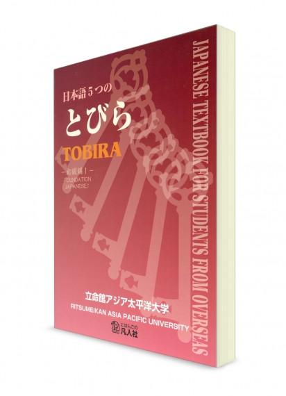 Itsutsu-no Tobira: Японский язык на начальном уровне. Ч. I