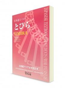 Itsutsu-no Tobira: Японский язык на начальном уровне. Ч. II