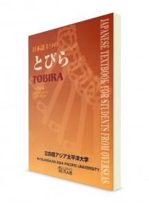 Itsutsu-no Tobira: Японский язык на среднем уровне
