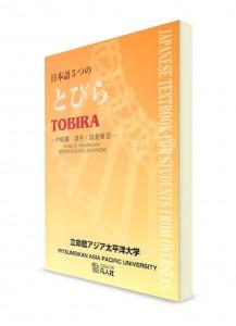 Itsutsu-no Tobira: Японский язык на среднем уровне. Рабочая тетрадь для изучения лексики и иероглифики
