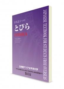 Itsutsu-no Tobira: Японский язык на средне-продвинутом уровне