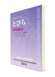 Itsutsu-no Tobira: Японский язык на средне-продвинутом уровне. Рабочая тетрадь для изучения лексики и иероглифики