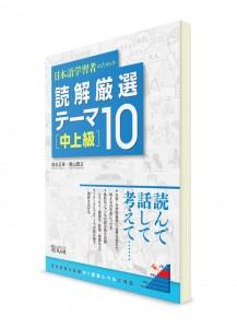 Тексты средне-продвинутого уровня для изучающих японский: 10 избранных тем