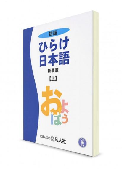 Hirake Nihongo: Японский для начинающих. Ч. 1
