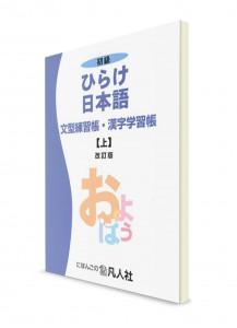 Hirake Nihongo: Японский для начинающих. Ч. 1. Рабочая тетрадь