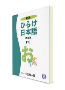 Hirake Nihongo: Японский для начинающих. Ч. 2