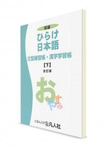 Hirake Nihongo: Японский для начинающих. Ч. 2. Рабочая тетрадь