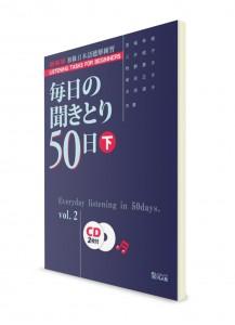 Mainichi-no Kikitori: Аудирование на каждый день для начинающих. Vol.2