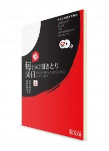 Mainichi-no Kikitori: Аудирование на каждый день для среднего уровня. Vol.1