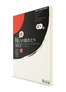 Mainichi-no Kikitori: Аудирование на каждый день для среднего уровня. Vol.2
