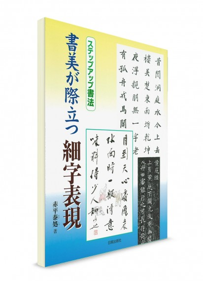 Step Up Shohou: Красивое письмо мелким шрифтом