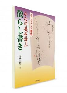 Step Up Shohou: Красота каны в стиле тирасигаки