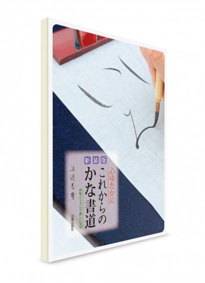 Каллиграфия каны для начинающих (новое издание)