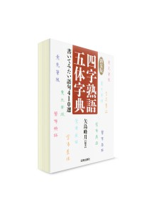 Избранные ёдзидзюкуго в 5 стилях (новое издание)
