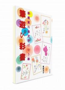 Игра с кистью и цветом