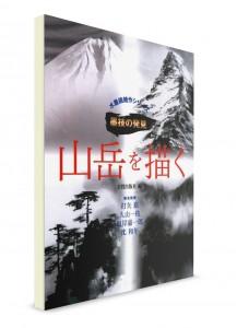 Suibokuga Kyousaku: Рисуем горы