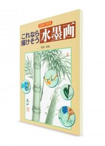 Знакомство с японской живописью тушью (суми-э): первые шаги