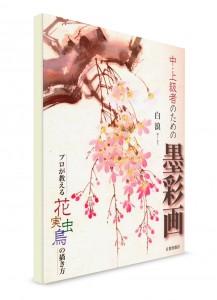 Суми-э для среднего и продвинутого уровня: профессиональное изображение цветов, фруктов, насекомых и птиц