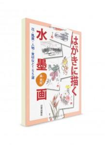 Суми-э на открытках: 155 изображений цветов, пейзажей, персонажей, ягод, фруктов, овощей