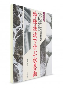 Специальные техники в жанре суми-э [новое изд.]