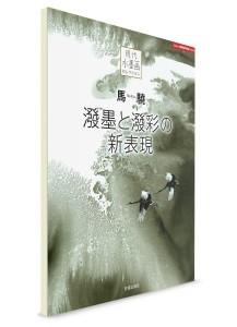 Макё. Новое воплощение техник хацубоку (潑墨) и хассай (潑彩) – Артбук /Современное суйбокуга. Избранное/