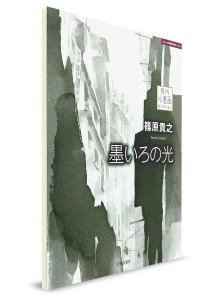 Синохара Такаюки. Сияние цвета туши – Артбук /Современное суйбокуга. Избранное/