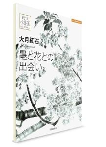 Ооцуки Косэки. Встреча туши и цветка – Артбук /Современное суйбокуга. Избранное/