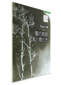 Куяма Кадзуэ. Путешествие туши: Ветер, деревья и свет – Артбук /Современное суйбокуга. Избранное/