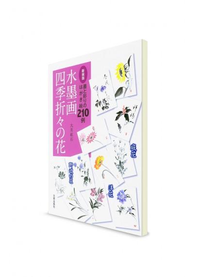Суйбокуга на открытках. 210 примеров монохромных и цветных изображений цветов