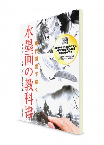 Учебник суйбокуга (суми-э): Свежий взгляд