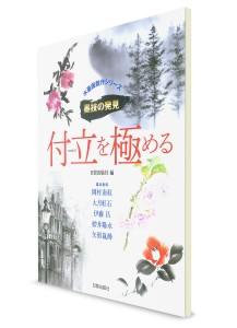 Suibokuga Kyousaku: Знакомство с техникой суми-э. Оттачиваем мастерство цукэтатэ (付立)