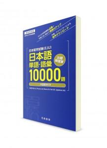 10000 слов (танго) для Нихон Рюгаку Сикэн (EJU)