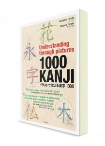 1000 кандзи: Запоминание через картинки