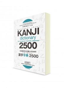Учебный словарь иероглифов для иностранных студентов (2500 кандзи)