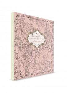 Каноко Эгуса. Авторская книга-раскраска «Menuet de bonheur»