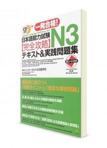Ippatsu Goukaku: Тесты для подготовки к Норёку Сикэн N3