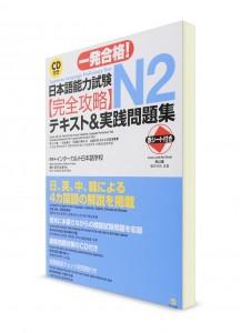 Ippatsu Goukaku: Тесты для подготовки к Норёку Сикэн N2