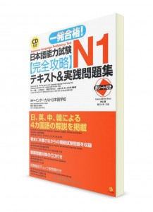 Ippatsu Goukaku: Тесты для подготовки к Норёку Сикэн N1