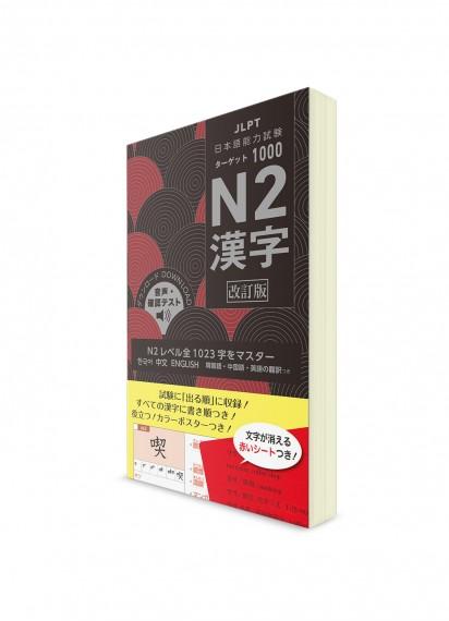 Target: 1000 кандзи для Норёку Сикэн N2