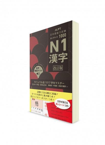 Target: 1000 кандзи для Норёку Сикэн N1