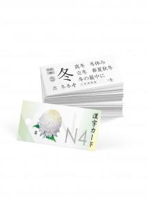 Кандзи Кадо N4: карточки для изучения японских иероглифов <УЦЕНКА>