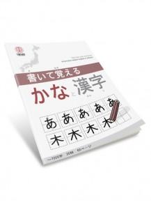 Kaite Oboeru 60: Прописи для изучения японских иероглифов и азбуки