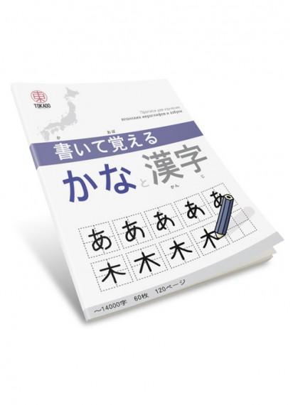 Kaite Oboeru 120: Прописи для изучения японских иероглифов и азбуки