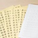 Kaite Oboeru: Наклейки с японскими иероглифами и азбукой для прописей