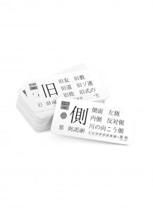 Кандзи Кадо N3: карточки для изучения японских иероглифов [издание 2020] [ПРЕДПРОДАЖА – БЕЗ УПАКОВКИ]