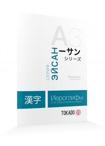 Эйсан - японский язык в формате A3. Иероглифы: 2136 общеупотребимых кандзи